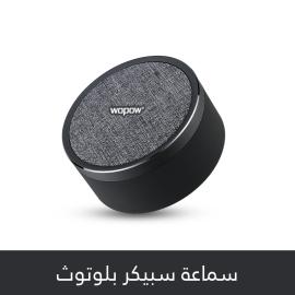 WOPOW AP03 BLUTOOTH SPEAKER سماعة بلوتوث خفيفة الوزن من  ووبو جودة عالية ضمان الوكيل مناسبة للإستماع من الجوال