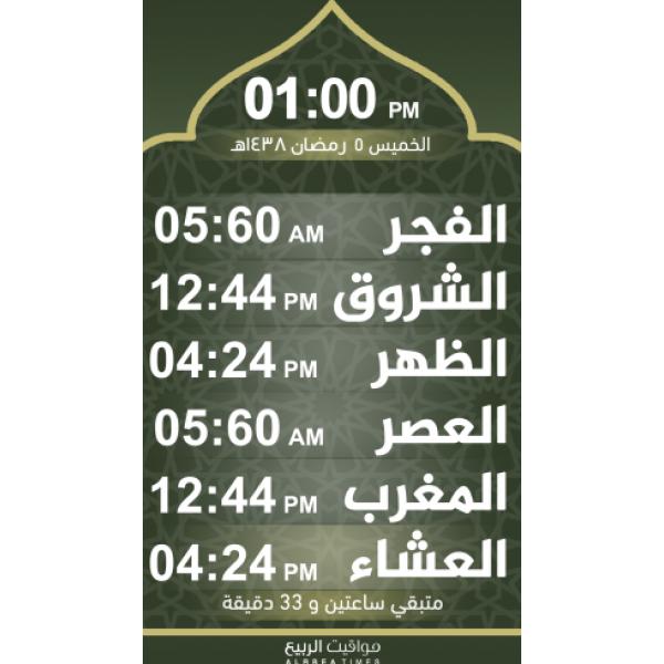 ALRBEA TIMES X9PRO  جهاز مواقيت الربيع لإدارة المحتوى الإعلامي والإعلانات وعرض ساعة اوقات الصلاة بشكل جديد وجذاب  في المساجد والجامعات والمكاتب والمجمعات التجارية